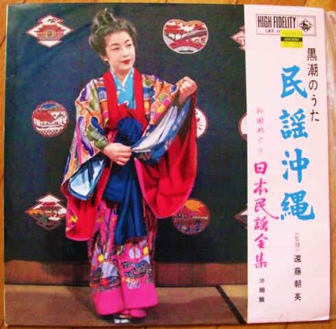 """Kuroshio no Uta """"Minyo Okinawa"""" King Record Co."""